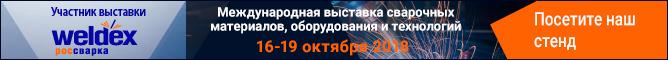 Weldex Russia 2018