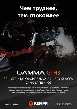 Gamma leaflet - RU