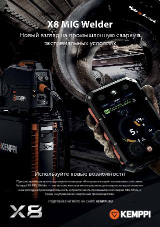 X8 MIG Welder leaflet - RU
